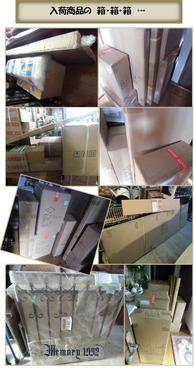 入荷商品の箱箱