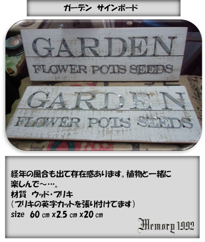 Gardenサインボード