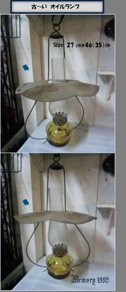 古~いオイルランプ