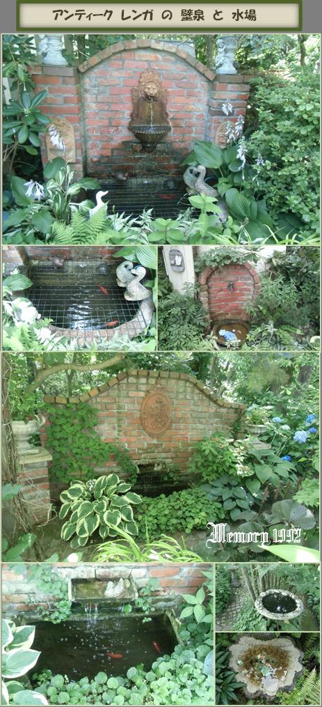 の壁泉と水場アンティークレンガ