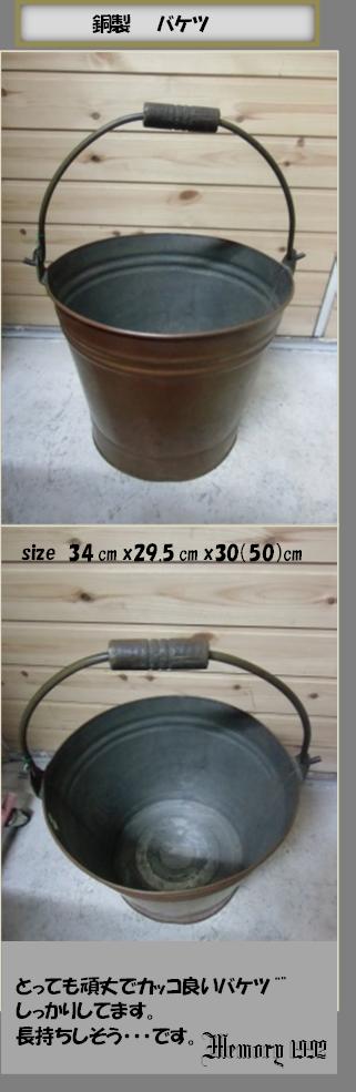 バケツ銅製