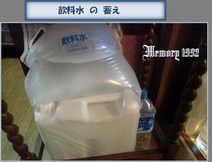 飲料水の蓄え