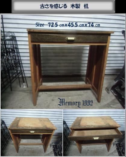 古い木製机