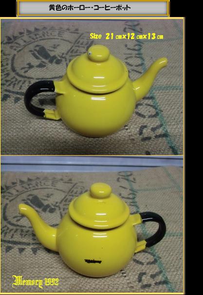黄色ホーローポット