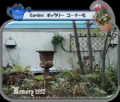 Gardenギャラリーコーナーも