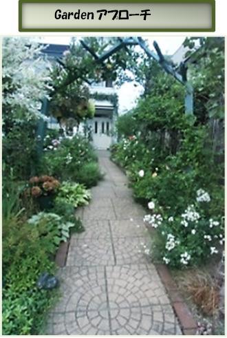 ガーデンアプローチ