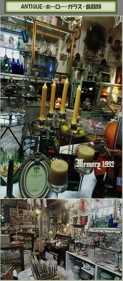 ・食器アンテーク・ホーロー・ガラス