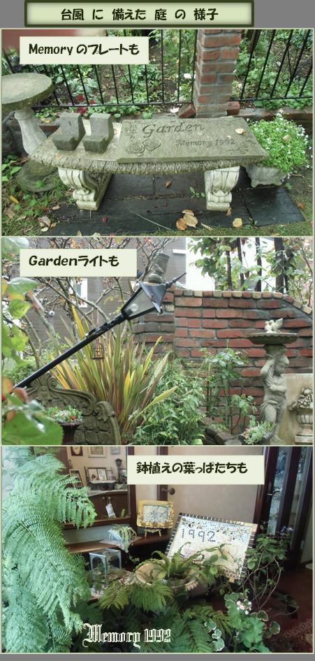の庭台風に備えて
