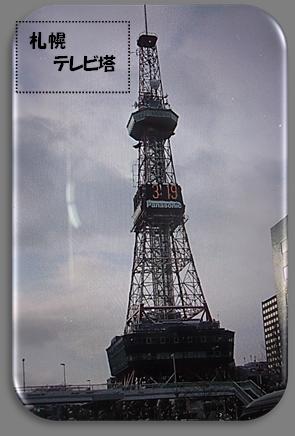 テレビ塔札幌