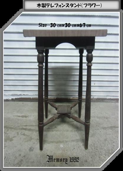 テレフォンスタンド木製