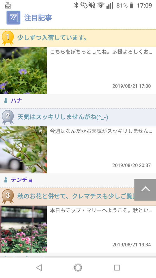 Screenshot_20190822-170906