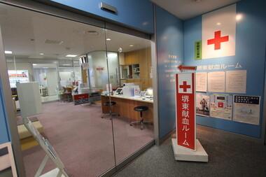 赤十字の献血ルーム