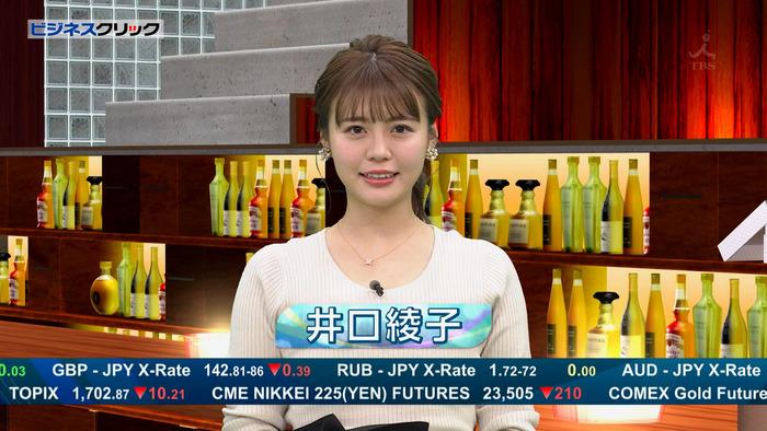井口綾子さんのおっぱい