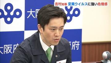 コロナ大阪株