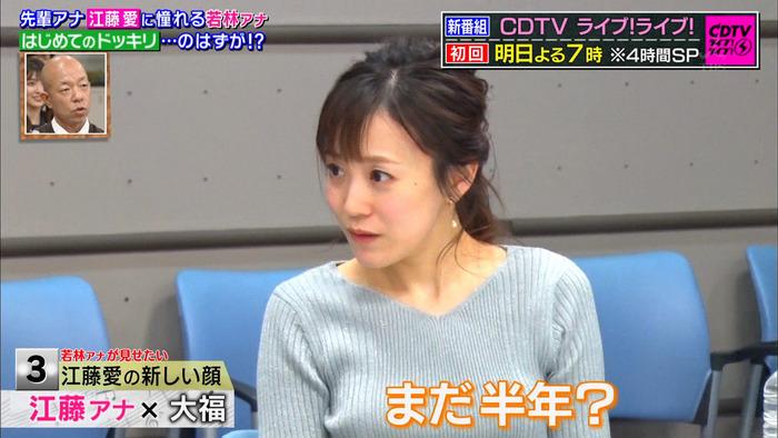 江藤愛アナの巨乳