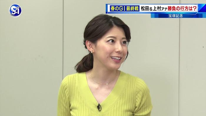 上村彩子アナのおっぱい
