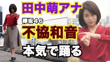 田中萌アナの乳