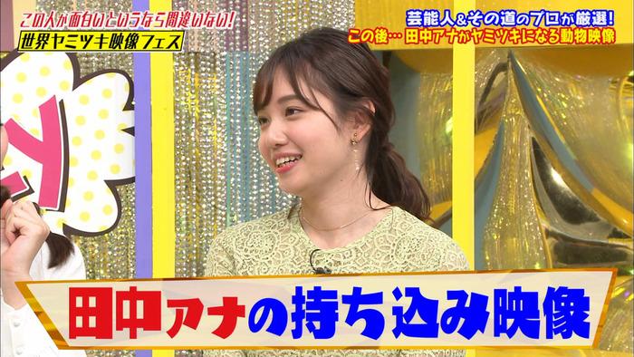 田中瞳アナの横乳