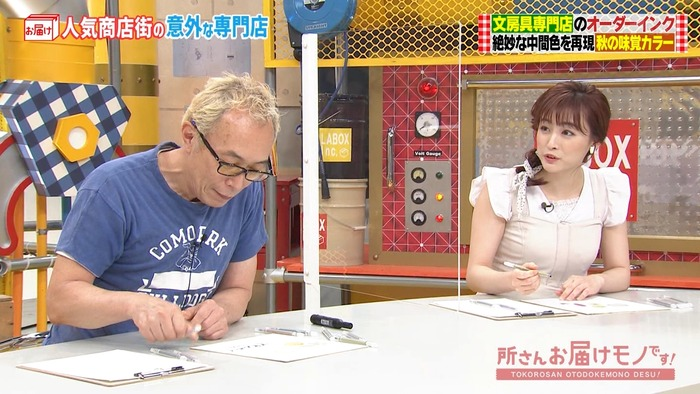 新井恵理那アナの乳4