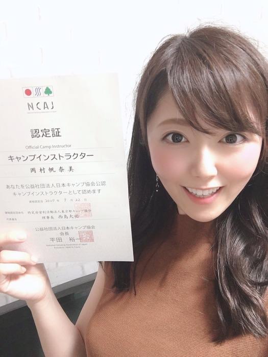 岡村帆奈美アナのニット胸