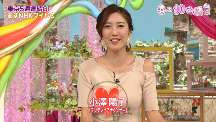 小澤陽子アナの巨乳