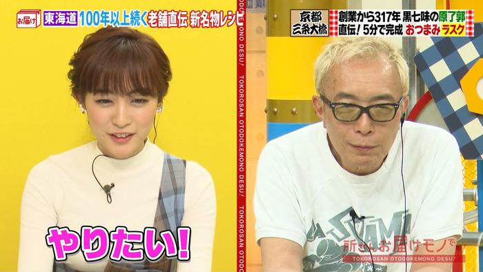 新井恵理那アナの片乳