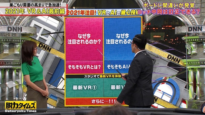 小澤陽子アナのおっぱい9