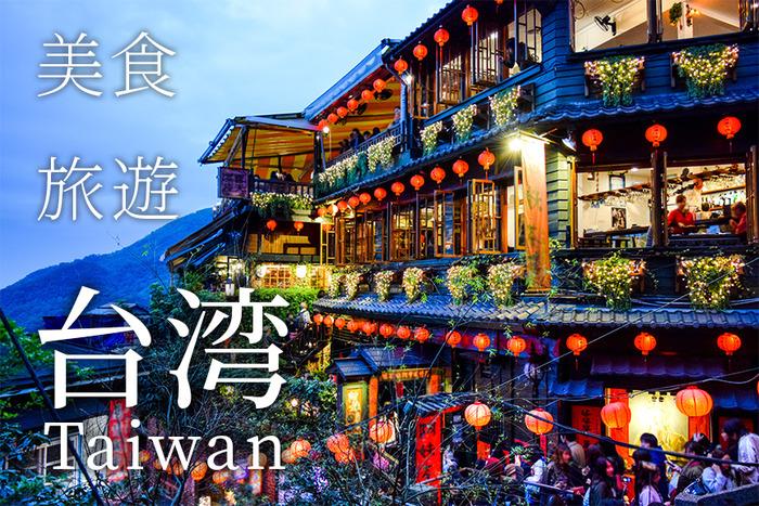 台湾の献血用のポスター