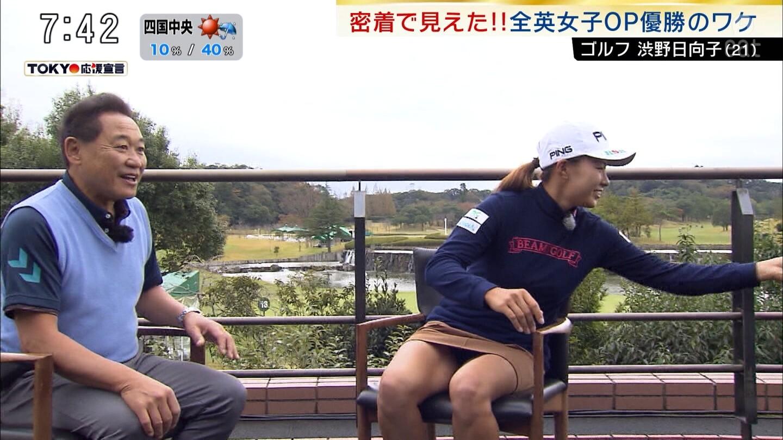 渋野日向子 エロ
