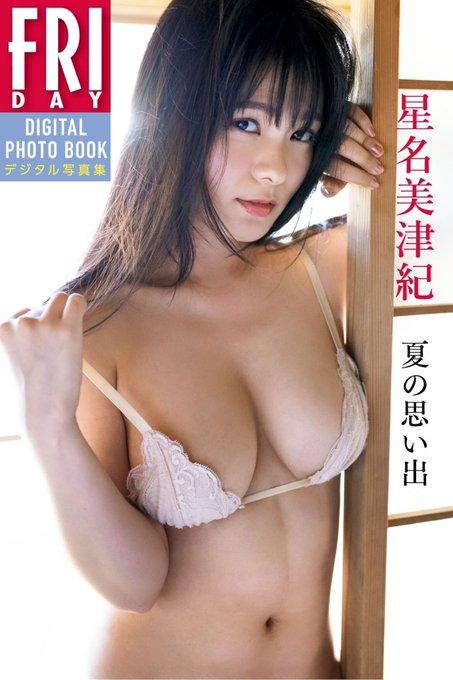 Hカップグラドル星名美津紀さん(23)が簿記3級合格「何か勉強したいなぁと思って勉強しはじめて3ヶ月 簿記3級合格しました」