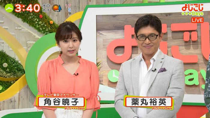 角谷暁子アナのエッチな胸元