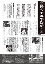 H2411bunraku_kaisetsu_ura