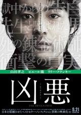 news_large_kyouaku_poster_back