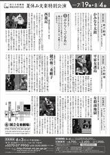 201407kaisetsu_ura