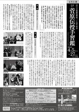 201404kaisetsuA4_ura