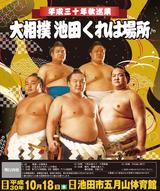 ikedabasho