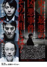 news_large_kyouaku_poster_cover