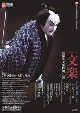 201407haiyaku_omote