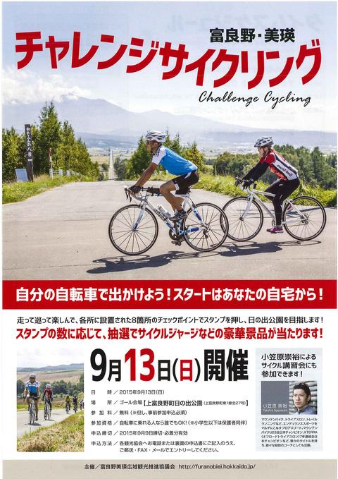 富良野▪美瑛チャレンジサイクリング