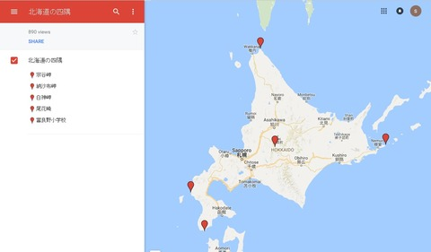 北海道の四隅