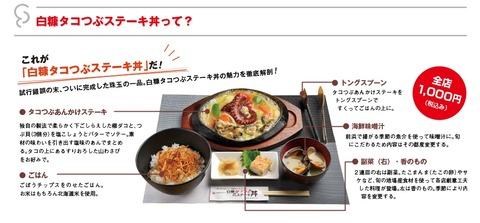 白糠タコつぶステーキ丼