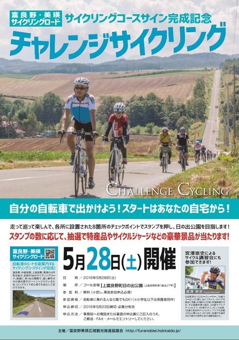 2016 チャレンジサイクリング