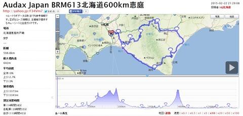BRM613北海道600km恵庭