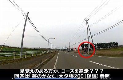 大夕張200_1