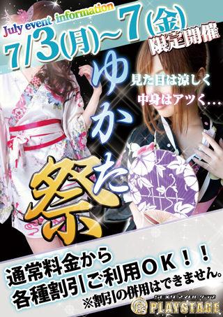 201507夏祭~ミニ浴衣~