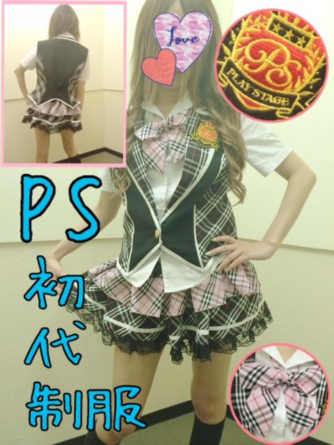 渡辺初代制服