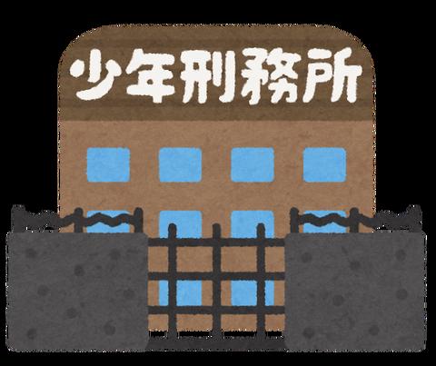 keimusyo_building_syounen