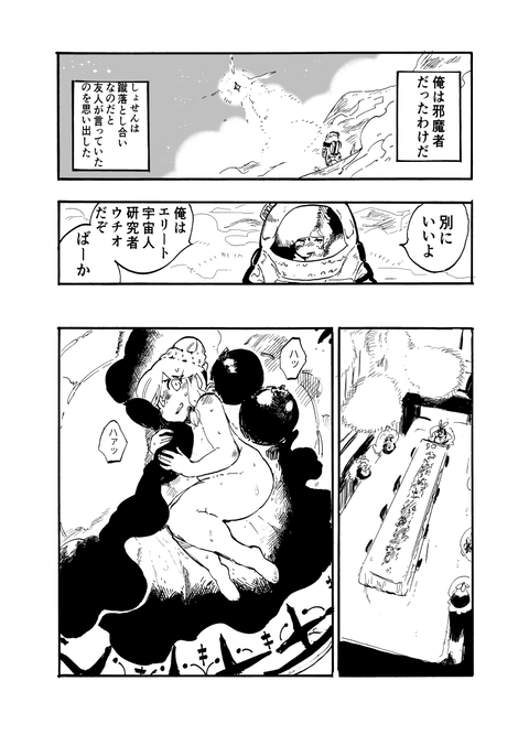 kyojogoudou_asukapan_001