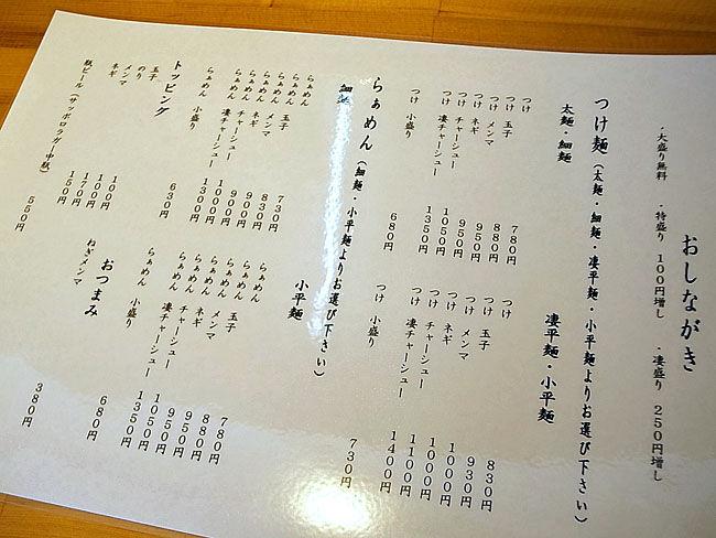 りきどう menu