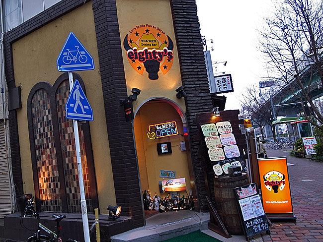 eighty's TEX-MEX cafe&dinner
